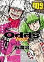 Odds VS!(9)【電子書籍】[ 石渡治 ]