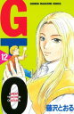 GTO12巻【電子書籍...