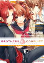 BROTHERS CONFLICT feat.Yusuke Futo【電子書籍】 中川 わか