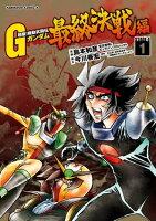 超級!機動武闘伝Gガンダム最終決戦編(1)