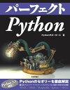 パーフェクトPython【電子書籍】[ Pythonサポーターズ ]