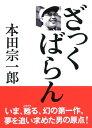 ざっくばらん【電子書籍】 本田宗一郎