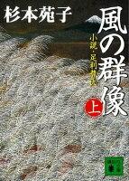 風の群像(上)小説・足利尊氏