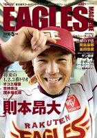 ���̳�ŷ������ǥ����륹��Eagles Magazine[�������륹���ޥ�����]������91��