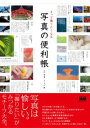 もっと撮りたくなる 写真の便利帳【電子書籍】[ 谷口 泉(著) ]