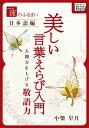 一流のふるまい日本語編 美しい言葉えらび入門人間力を上げる敬語力【電子書籍】[ 小柴皐月 ]