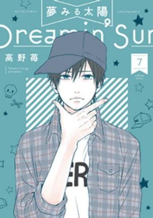 夢みる太陽 7【電子書籍】[ 高野苺 ]