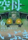 空母いぶき(6)【電子書籍】[ かわぐちかいじ ]
