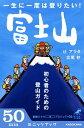 一生に一度は登りたい! 富士山 初心者のための登山ガイド【電子書籍】[ 辻 アラタ ]