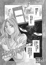 本当にあった主婦の黒い話vol.3~蛇男~【電子書籍】[ 伊東爾子 ]