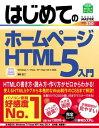 はじめてのホームページ HTML5入門【電子書籍】[ 荒石正二 ]