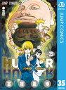 HUNTER×HUNTER モノクロ版 35【電子書籍】[ ...