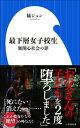 最下層女子校生〜無関心社会の罪〜(小学館新書)【電子書籍】[ 橘ジュン ]