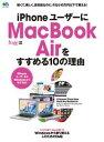 iPhoneユーザーにMacBook Airをすすめる10の理由【電子書籍】