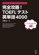[����DL��]������ά�� TOEFL(R)�ƥ��ȱ�ñ��4000