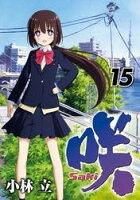 咲-Saki-15巻