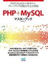 PHP+MySQLマスターブック【電子書籍】[ 永田 順伸 ]