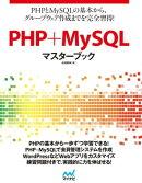 PHP+MySQL�ޥ������֥å�