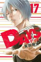 DAYS17巻