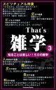 That's 雑学3〜「スピリチュアル」特集etc【電子書籍】[ ArakawaBooks ]