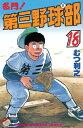 名門!第三野球部18巻【電子書籍】[ むつ利之 ]