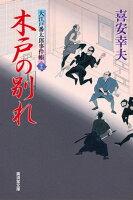 木戸の別れ大江戸番太郎事件帳