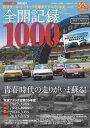 全開記録1000(筑波サーキットアタック市販車モデル35年史)【電子書籍】[ 交通タイムス社 ]