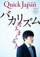 QuickJapan(クイック・ジャパン)Vol.1212015年8月発売号[雑誌]