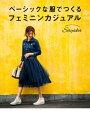 ベーシックな服でつくる フェミニンカジュアル【電子書籍】[ Sayaka ]