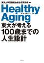 東大が考える100歳までの人生設計 ヘルシーエイジング【電子書籍】[ 東京大学高齢社会総合研究機構