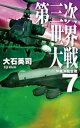 第三次世界大戦7 沖縄沖航空戦【電子書籍】[ 大石英司 ]