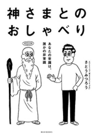 神さまとのおしゃべりーあなたの常識は、誰かの非常識ー