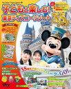 子どもと楽しむ! 東京ディズニーリゾート 2018ー2019