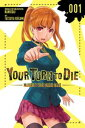 Your Turn to Die: Majority Vote Death Game, Vol. 1【電子書籍】 Tatsuya Ikegami