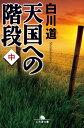 天国への階段(中)【電子書籍】[ 白川道 ]