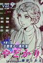 やどかり〜弁護士・志摩律子の事件簿〜(9)【電子書籍】[ 篠原とおる ]