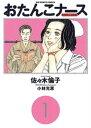 おたんこナース(1)【電子書籍】[ 小林光恵 ]