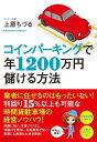 コインパーキングで年1200万円儲ける方法【電子書籍】[ 上原ちづる ]