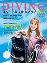 DIVINGスタート&スキルアップ 2017年8月号【電子書...