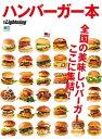 別冊Lightning Vol.160 ハンバーガー本【電子...