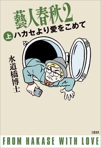 藝人春秋2 上 ハカセより愛をこめて【電子書籍】[ 水道橋博士 ]