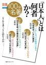 別冊NHK100分de名著 「日本人」とは何者か?【電子書籍】[ 松岡正剛 ]