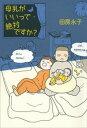 母乳がいいって絶対ですか?【電子書籍】[ 田房永子 ]