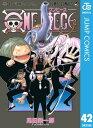 ONE PIECE モノクロ版 42【電子書籍】 尾田栄一郎