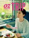 OZmagazine TRIP 2016年春号 おいしい電車の旅2016年春号 おいしい電車の旅【電