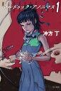 マルドゥック・アノニマス 1【電子書籍】[ 冲方 丁 ]
