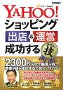 Yahoo!ショッピング 出店&運営 成功するコレだけ!技【電子書籍】[ 齋藤竹紘 ]