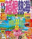 るるぶ箱根 熱海 湯河原 小田原(2017年版)【電子書籍】