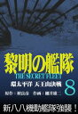 黎明の艦隊コミック版(8) 環太平洋天王山決戦【電子書籍】[ 檀良彦 ]