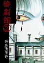 惨劇館 3【電子書籍】[ 御茶漬海苔 ]